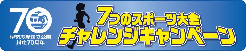 7つのスポーツ大会チャレンジキャンペーン