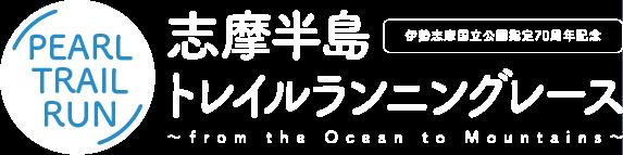 志摩半島トレイルランニングレース PEARL TRAIL RUN -from the Ocean to Mountains-